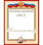 Похвальный лист