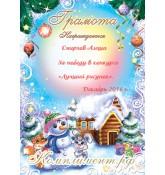 """С Новым годом! (Грамота """"Снеговик"""", поздравление на заказ)"""