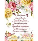 """""""С Юбилеем! 50 лет вместе"""", поздравительный лист"""