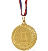 """Медаль металлическая """"II место"""", спортивная"""
