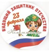 """Значок """"23 февраля. Будущий защитник Отечества"""""""