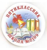 """Значок """"Пятиклассник"""" (внизу номер школы на заказ)"""
