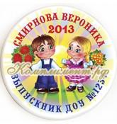 Значок на заказ, с именем, годом и номером детского сада (мальчик с девочкой)