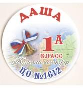 Значок на заказ, с именем, классом и школой (карта и колокольчик)