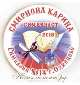 """Значок на заказ """"Гимназист 20__"""" с именем и названием гимназии/школы (перо)"""
