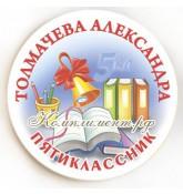 """Значок """"Пятиклассник"""" (именной, 5 кл.)"""