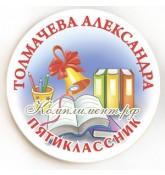 """Значок """"Пятиклассник"""" (именной)"""