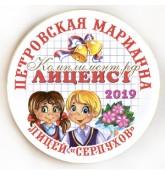 """Значок """"Лицеист 2019"""" (фамилия, имя, лицей)"""