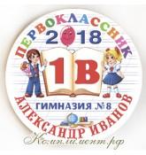 """Значок """"Первоклассник 20__"""" (Книга и дети, косая линия), именной, класс __, школа №_"""