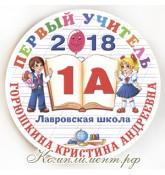 """Значок """"Первый учитель""""(Книга и дети, косая линия)"""