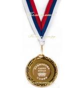 "Медаль ""Азбуку прочел"" (""Азбуку прочла"") на заказ"