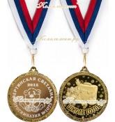 """Медаль """"К школе готов!"""" (на заказ) мишка"""