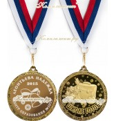 """Медаль """"К школе готов!"""" (на заказ) колокольчик"""