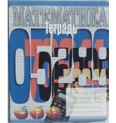 """Тетрадь """"Математика"""", 48 листов, клетка."""