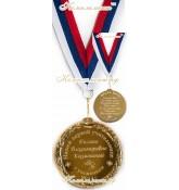 """Медаль """"Нашей первой учительнице. С уважением"""" (двусторонняя)"""