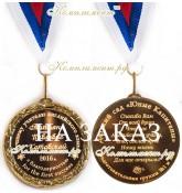 """Медаль """"Лучшему преподавателю английского языка с благодарностью. Выпуск 20__"""""""