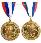 """Медаль """"80 лет. С Юбилеем!"""""""