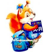 Белочка с портфелем (плакат вырубной)