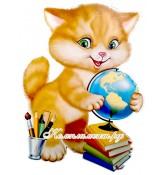 Котенок с глобусом (плакат вырубной)