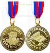 """Медаль """"Выпускник Детского сада"""" (мишка и книжка)"""