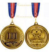 """Медаль """"III место"""" (пластик)"""
