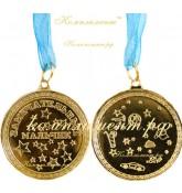 """Медаль """"Замечательный мальчик"""""""