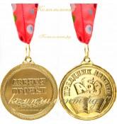 """Медаль """"Азбуку прочел. Праздник Азбуки"""", лента розовая или триколор на выбор (ОСТАТОК 3 ШТ.)"""
