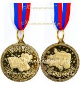 """Медаль """"Будущему первокласснику - К школе готов!"""""""