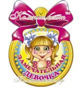 """Медаль картонная """"Замечательная девочка"""""""