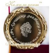"""Медаль """" Лучшему доктору с благодарностью"""""""
