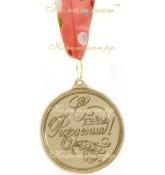 """Медаль """"С днем рождения!"""" (розовая лента с рисунком)"""