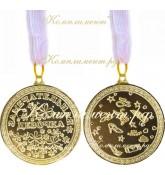 """Медаль """"Замечательная девочка"""""""