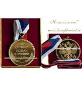 """Медаль """"За особые успехи в учении"""""""