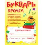 """Удостоверение """"Букварь прочёл"""" (Тигрёнок)"""
