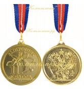 """Медаль """"Выпускник 11 класса"""""""