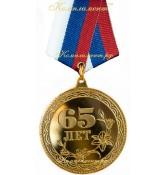 """Медаль на колодке """"65 лет. С Юбилеем!"""""""
