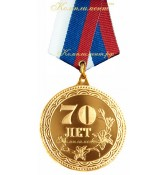 """Медаль на колодке """"70 лет. С Юбилеем!"""""""