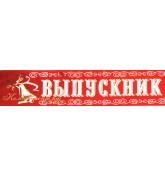 """Лента """"Выпускник"""", красный шелк"""