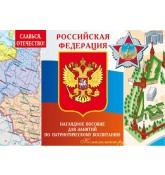 """Наглядное пособие """"Российская Федерация"""""""