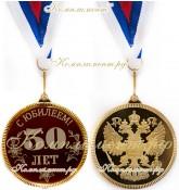 """Медаль """"С юбилеем!"""""""