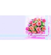 Открытка мини «Поздравляем!» (сиреневый фон, розовые розы)
