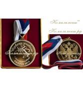"""Медаль """"Первому учителю с благодарностью. Выпуск 20__"""" и др. согласно списка"""