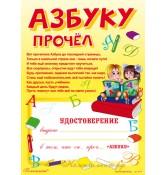 """Удостоверение """"Азбуку прочел"""" (Дети)"""