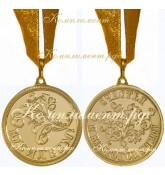 """Медаль """"С Юбилеем! Счастья и благополучия!"""""""