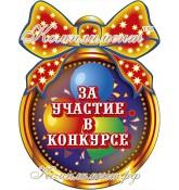"""Медаль картонная """"За участие в конкурсе"""""""