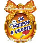 """Медаль картонная """"За успехи в спорте"""""""