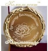 """Медаль """"Лучшему воспитателю с благодарностью"""""""