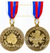"""Медаль """"Лучший воспитатель"""", на ленте триколор"""
