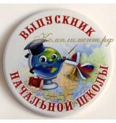 """Значок """"Выпускник начальной школы"""" (Глобус с портфелем)"""