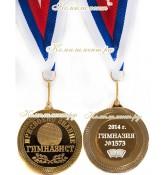 """Медаль """"Присвоено звание Гимназист"""" (на заказ)"""